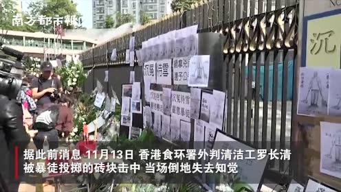 香港警方悬赏80万港元,追缉砸死清洁工罗伯凶手