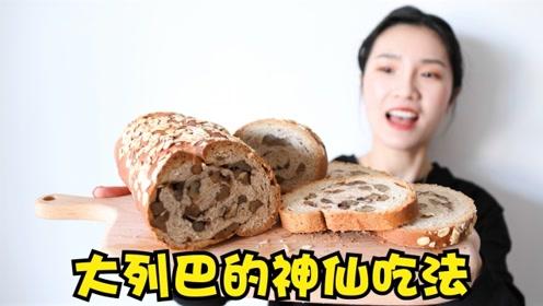 """战斗民族最爱的""""果仁大列巴"""",妹子居然这样吃,也太有意思了吧"""