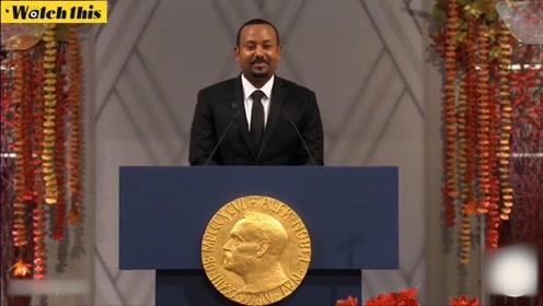 2019年诺贝尔和平奖获得者在颁奖典礼发表讲话