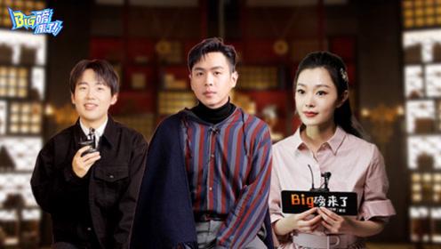 专访范家三姐弟:如果在古代 三人走上人生巅峰的道路也太让人出戏了!