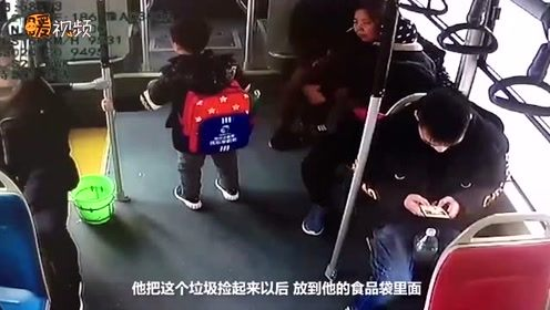 你弯腰的样子真帅!小男孩摇摇晃晃捡公交上垃圾 乘客纷纷夸赞