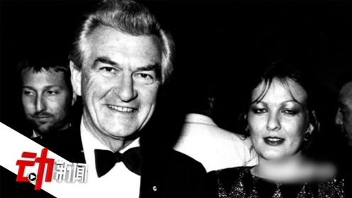 澳洲前总理去世后,其女儿自曝遭父亲密友侵犯,索赔400万美元遗产!