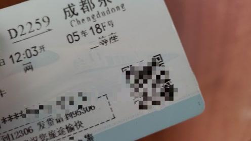 用过的火车票别丢了,它还能免费兑换火车票!