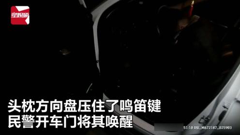 醉酒男小车内头枕方向盘鸣笛睡觉,怼民警:我没犯法,又没开车
