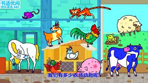 快乐英语:这里有多少农场动物呢?书适优阅儿童英语