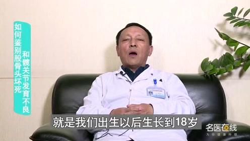 医生讲解:如何鉴别股骨头坏死和髋关节发育不良