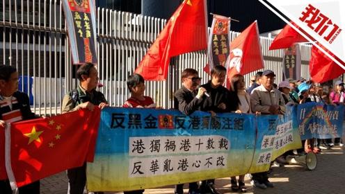 """香港市民谴责""""港独"""":教育被扰乱 令年轻人缺失国家观念"""