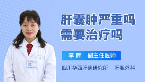 肝囊肿严重吗 ?需要治疗吗?专家详解来啦!