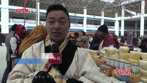 西藏那曲畜产品展销会助力乡村产业振兴
