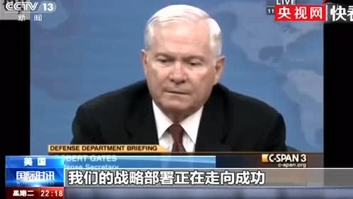 美媒曝光2000页机密文件:阿富汗战争,高官们撒了18年谎
