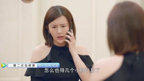 《第二次也很美》王蕾又想阴招,自己都吓得发抖,太坏了!