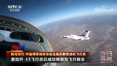 航母时代 中国海军成体系自主培养舰载战机飞行员