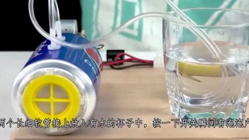 在家养鱼没有增氧机怎么办呢?教你用可乐罐自制增氧机,快试试吧