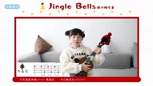 尤克里里弹唱教学 经典圣诞儿歌《Jingle Bells 铃儿响叮当》