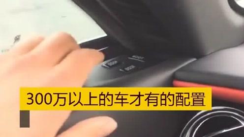 见识一下300万以上的车才有的这个按键。按下去之后,车门缓缓地自动关闭