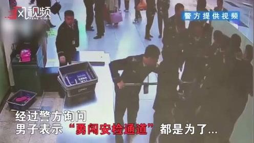 男子为见异地女友却弄错航站楼  强闯机场安检被行拘
