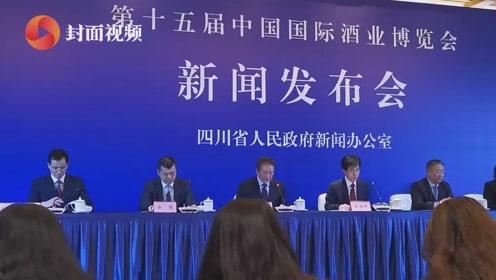 第十五届中国国际酒业博览会明年3月将在泸州开幕