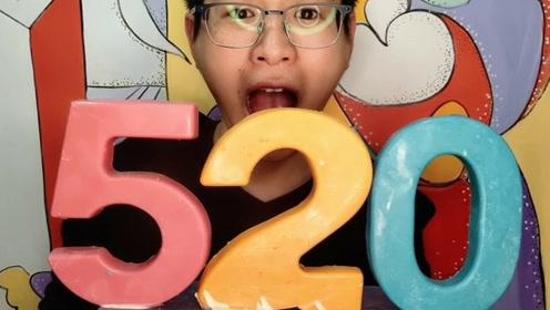 """眼镜哥吃手工""""数字巧克力"""",3色代表520"""