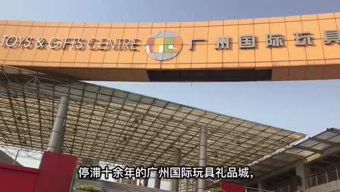停滞十几年的广州玩具城,要变成这样!新开的公寓样板房帮你看了