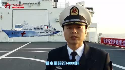 """这座海上流动三甲医院 牛 """"和平方舟""""发扬国际人道主义精神"""