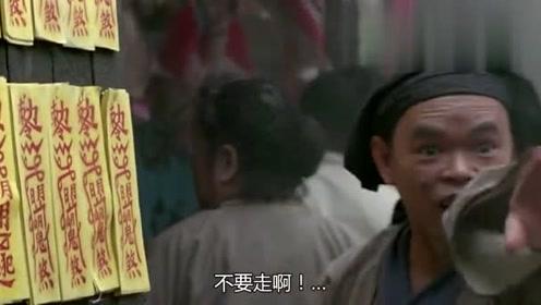 倩女幽魂:百无一用是书生,宁采臣收账被老板挤兑,赶紧回家吧!