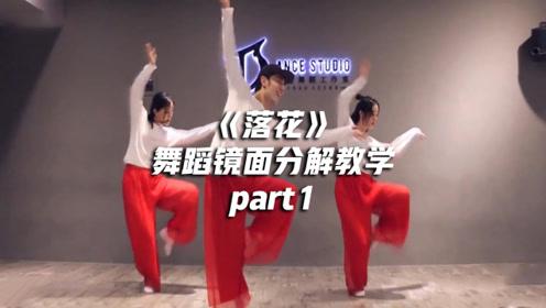 好看的中国风年会舞蹈,《落花》舞蹈镜面分解教学part1