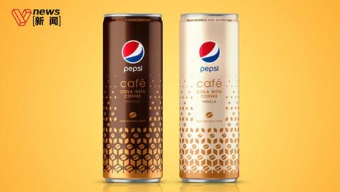 现代人太累了,百事紧随可口可乐推出咖啡汽水