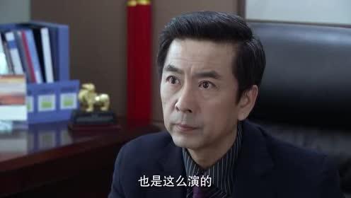 霸道女总裁被人摆了一道!愤怒到董事长办公室拍桌子!厉害了