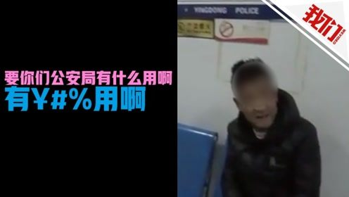 男子4次拨打110骂接警员 背后原因令人哭笑不得
