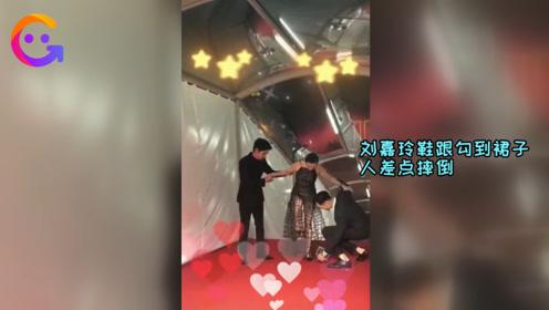 刘嘉玲走红毯鞋跟竟卡到长裙上,盘点女星红毯尴尬事,baby柳岩全上榜