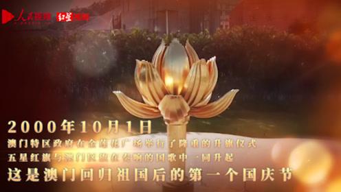 庆祝澳门回归祖国20周年系列微视频之《澳门记忆2000》