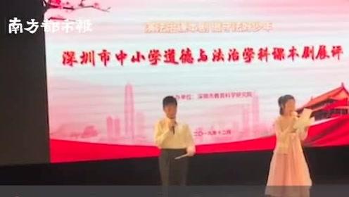 """把校园霸凌题材搬上舞台,深圳中小学用课本剧展示""""道德与法治"""""""