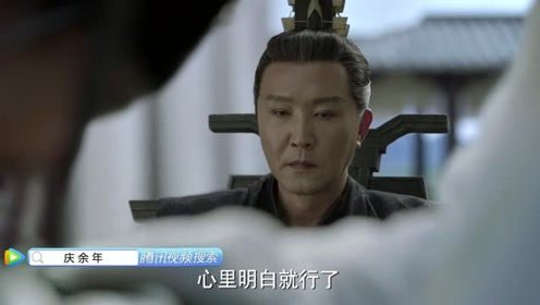 """《庆余年》陈萍萍和林相""""暗斗"""",皇上假装不知道,哈哈!"""