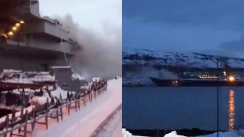 俄罗斯唯一一艘现役航母起火 实拍:大量浓烟充满甲板