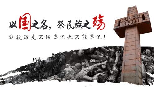 国家公祭日 以国之名,祭民族之殇,这段历史不该忘记也不能忘记!