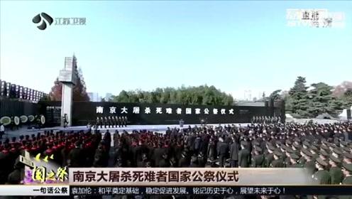 国家公祭进行时:向南京大屠杀死难者敬献花圈