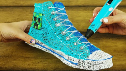 3D打印笔打印出来的匡威布鞋,它能穿吗?小哥亲测,这也太高端了