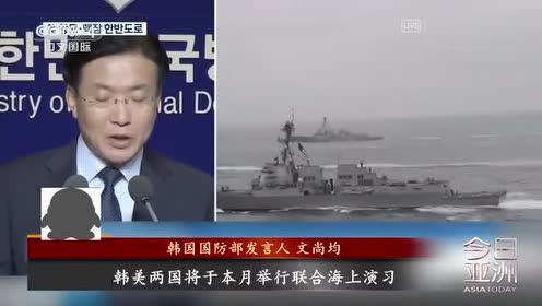 风雨欲来美军航母、核潜艇将集结半岛!