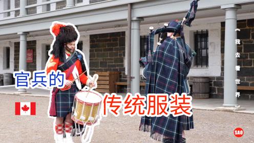 加拿大99集:加拿大官兵的传统服装,都有什么讲究