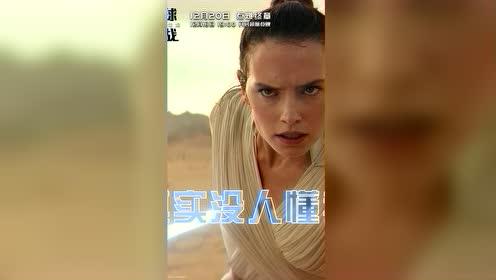 """《星球大战:天行者崛起》之""""我懂你"""""""