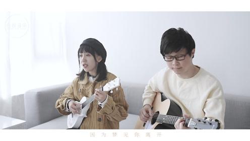 尤克里里吉他弹唱《一生有你》,充满记忆点的旋律让人忍不住跟着哼唱~