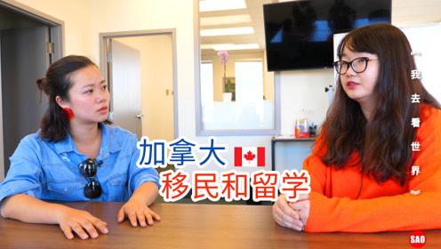 加拿大107集:讲讲加拿大的移民与留学