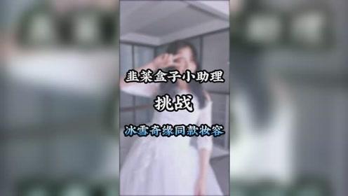 今天韭菜盒子小助理挑战冰雪奇缘同款妆容!