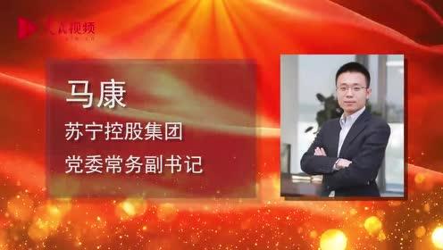 """苏宁党委副书记马康:三招教您在网购中""""火眼金睛"""""""