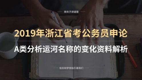 2019年浙江省考公务员申论分析题 运河名称的变化 资料解析 下
