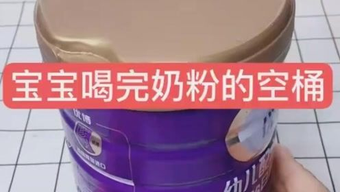 宝宝喝完的奶粉罐,改造后真的很惊艳