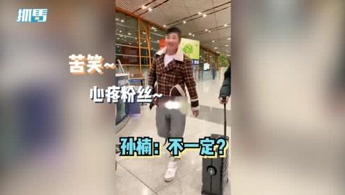 孙楠深夜现身机场,心疼粉丝等太晚:你们不回家休息吗?