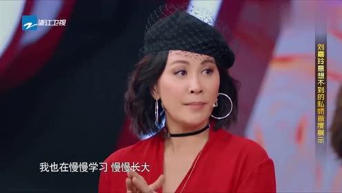 王牌对王牌:刘嘉玲坦言年轻时有坚强和忍耐,现在是宽容和慈悲