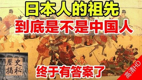 日本人的祖先是中国人吗?看完之后,终于了解了真相
