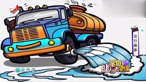 家庭幽默录像:洒水车是马路天使,你可以跟在它后面自助洗车
